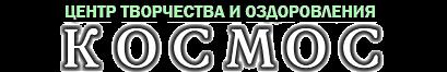 """Центр творчества и оздоровления """"Космос"""""""